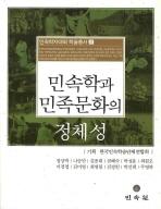 민속학과 민족문화의 정체성