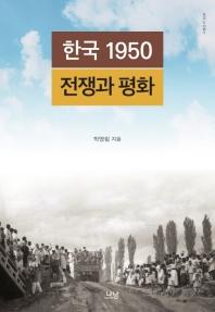 한국 1950 전쟁과 평화