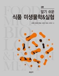 알기 쉬운 식품 미생물학 & 실험