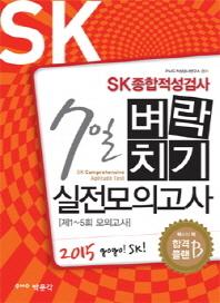 SK 종합적성검사 실전모의고사(2015)