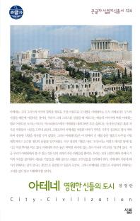 아테네 영원한 신들의 도시