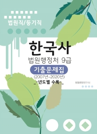 한국사 기출문제집(법원행정처 9급)