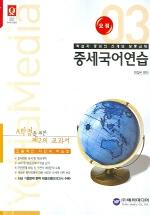 중세국어연습(요점)(2006)