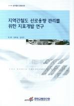 지역간철도 선로용량 관리를 위한 지표개발 연구