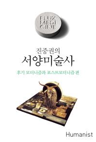 진중권의 서양미술사: 후기 모더니즘과 포스트 모더니즘 편