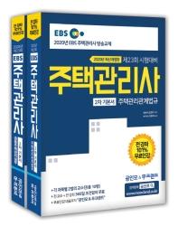 EBS 공인모&무크랜드 주택관리사 2차 기본서 세트(2020)