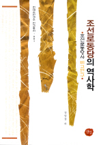 조선로동당의 역사학