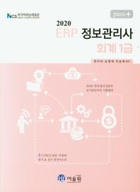 Pass+ ERP 정보관리사 회계1급(2020)