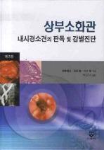 상부소화관 내시경소견의 판독 및 감별진단 (제2판)