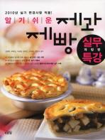 알기쉬운 제과제빵 실무특강(개정판)