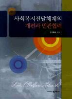사회복지전달체계의 개편과 민관협력