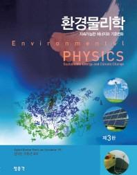 환경물리학
