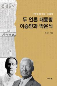 두 언론 대통령 이승만과 박은식