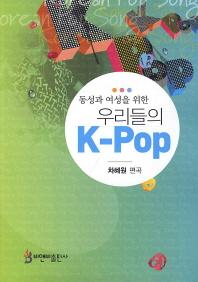 동성과 여성을 위한 우리들의 K-Pop