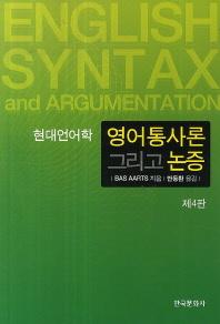 영어통사론 그리고 논증: 현대언어학