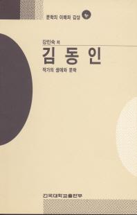 김동인(문학의이해와 감상 2)