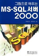 그림으로 배우는 MS-SQL 서버 2000