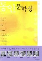 동인문학상 수상작 모음집(1-5회)1956-1960