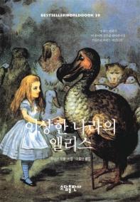 이상한 나라의 앨리스(BESTSELLER WORLDBOOK 39)