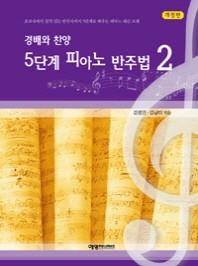 경배와 찬양 5단계 피아노 반주법. 2