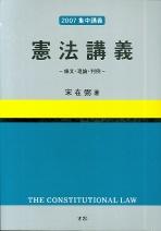 헌법강의(집중강의)(2007)