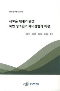 새로운 세대의 탄생: 북한 청소년의 세대경험과 특성