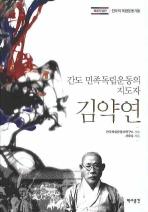 김약연 : 간도 민족독립운동의 지도자