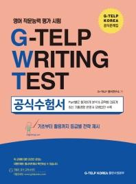 영어 작문능력 평가 시험 G-TELP Writing Test 공식 수험서