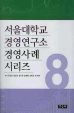 서울대학교 경영연구소 경영사례 시리즈. 8