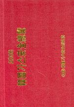 한국가스안전총람 2006