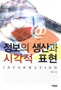 정보의 생산과 시각적 표현