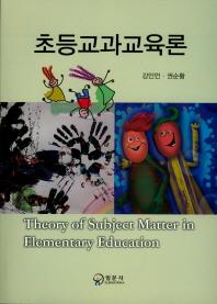 초등교과교육론