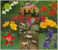 알쏭달쏭 예쁜 꽃 이름