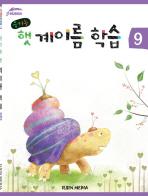 유기농 햇 계이름 학습. 9
