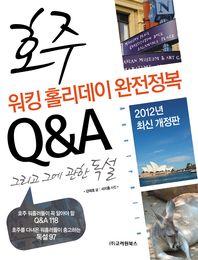 호주 워킹 홀리데이 완전정복 Q&A 그리고 그에 관한 독설