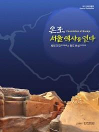 온조 서울의 역사를 열다: 백제 건국과 왕도 한성