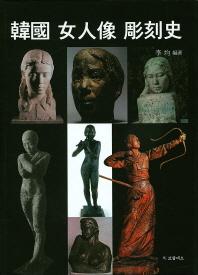 한국 여인상 조각사