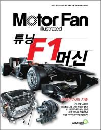 모터 팬(Motor Fan) 튜닝 F1 머신