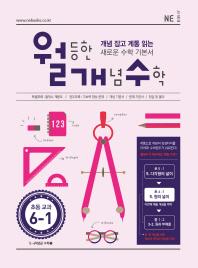 월등한 개념 수학 초등 교과 수학 6-1(2018)