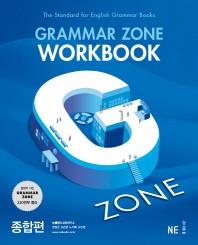 G-ZONE(지존) Grammar Zone(그래머존) Workbook 종합편