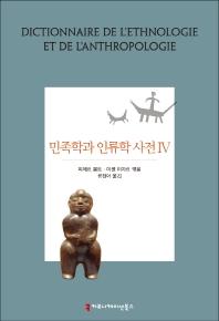 민족학과 인류학 사전. 4