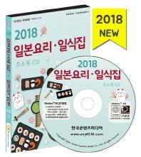 일본요리 일식집 주소록(2018)(CD)