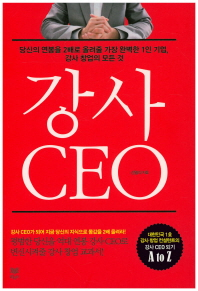 강사 CEO