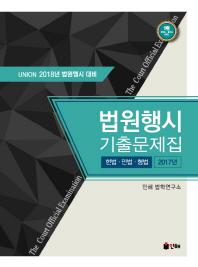 법원행시 기출문제집: 헌법·민법·형법(2017)