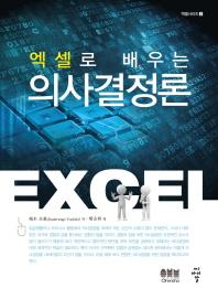 엑셀로 배우는 의사결정론