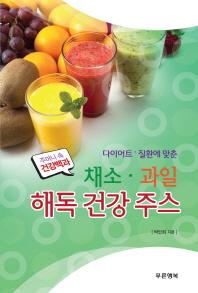 다이어트 질환에 맞춘 채소 과일 해독 건강 주스