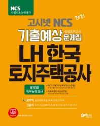 고시넷 NCS LH한국토지주택공사 기출예상 실전모의고사 문제집(2021)