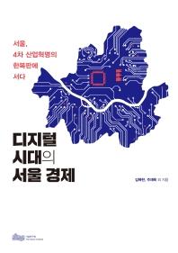 디지털 시대의 서울 경제