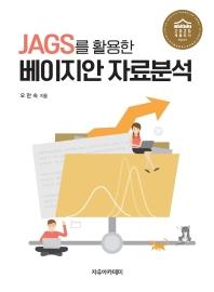 JAGS를 활용한 베이지안 자료분석