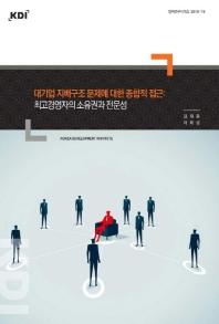 대기업 지배구조 문제에 대한 종합적 접근